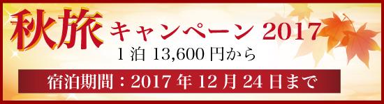 パシフィックモナーク秋旅キャンペーン