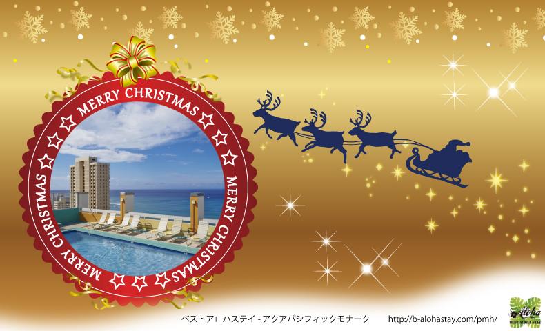 ベストアロハステイ-アクアパシフィックモナーク-クリスマスカード